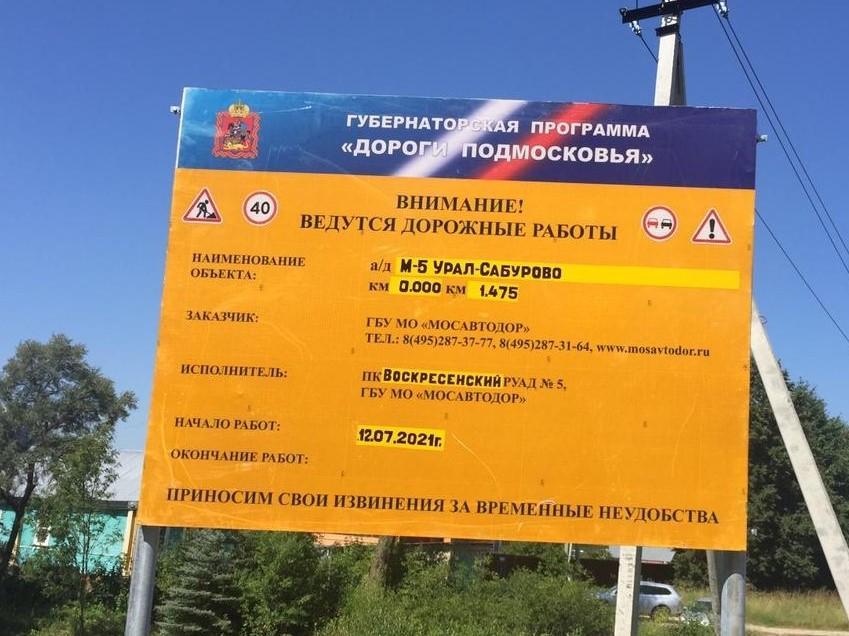 В соответствии с Губернаторской программой «Дороги Подмосковья» начаты работы по генеральному ремонт подъездной автодороги.