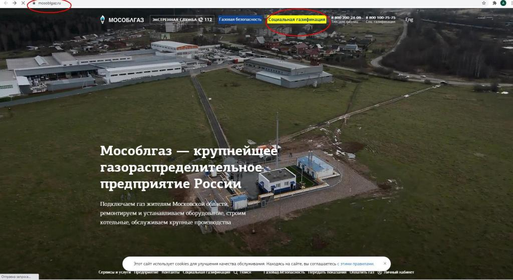 КП «Голландская деревня» вошёл в Программу социальной газификации