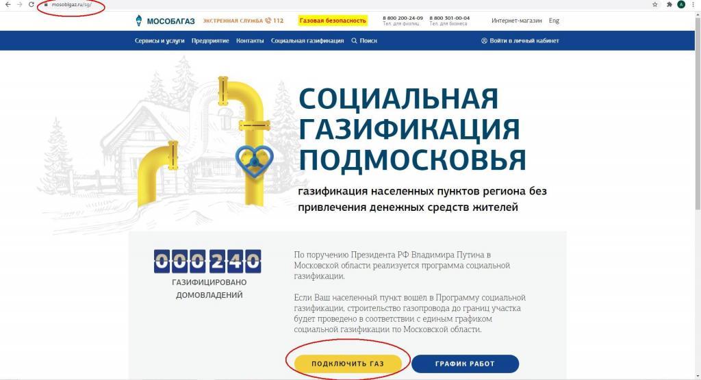 КП «Ясная поляна» вошёл в Программу социальной газификации